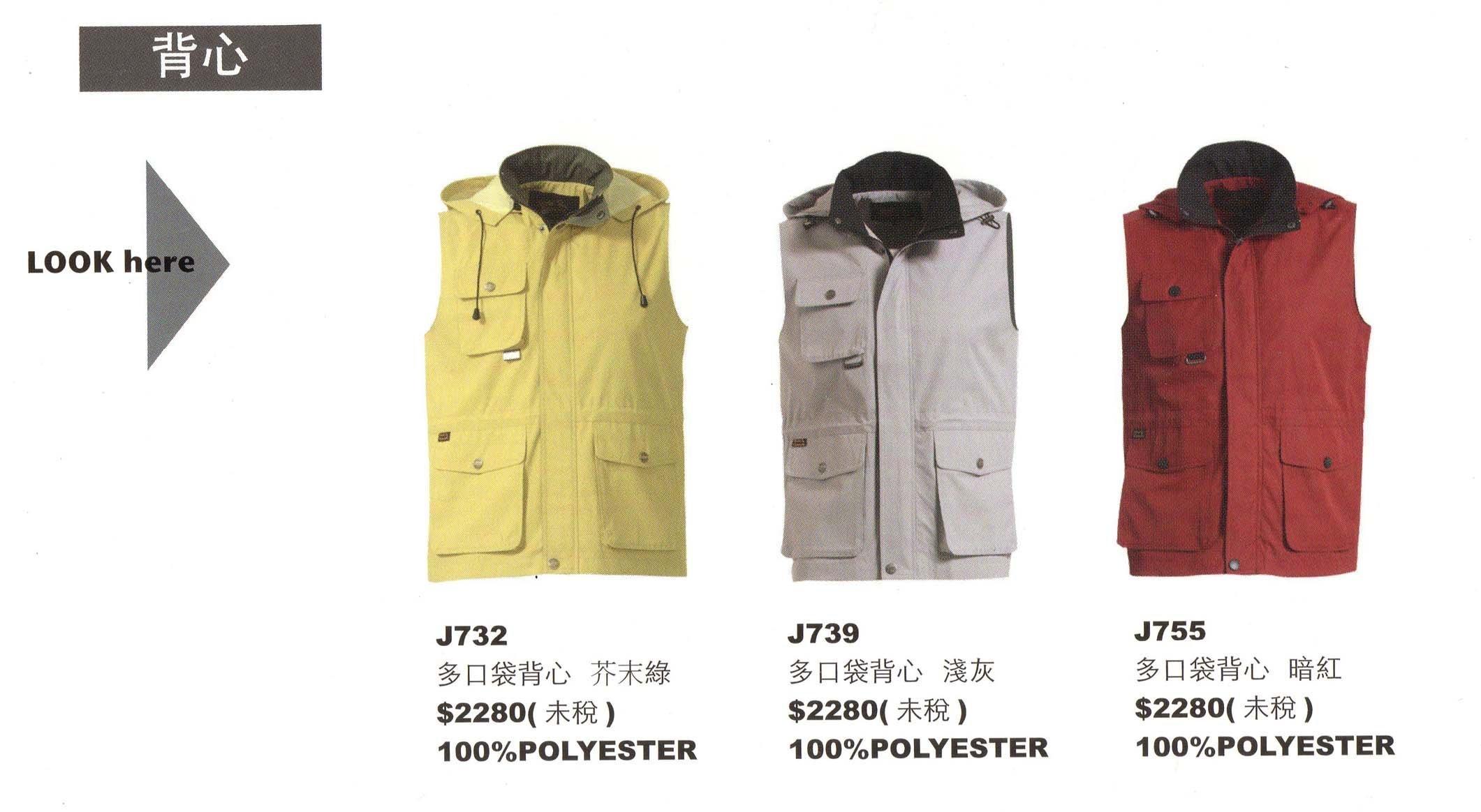 正-106-多口袋背心-J732.J739.J755-2